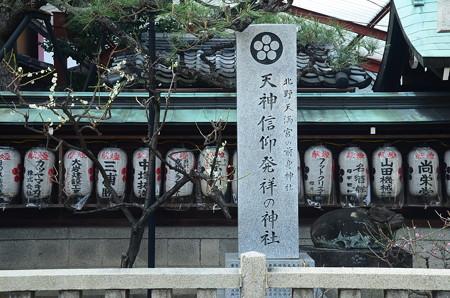 天神信仰発祥の神社の碑と