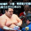 Photos: 琴奨菊やった!\(^O^)/  同世代として嬉しい初優勝!