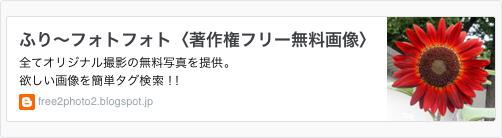 ふり~フォトフォト〈著作権フリー無料画像〉