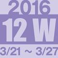Photos: 2016w12