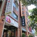 写真: s2013_0711-1136_CIMG2503昇恒昌免税店