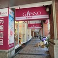 写真: s2013_0711-1148_CIMG2512昇恒昌免税店
