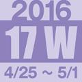 2016w17