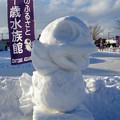 Photos: サケ(稚魚)の雪像
