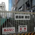 東京メトロ銀座線の踏切