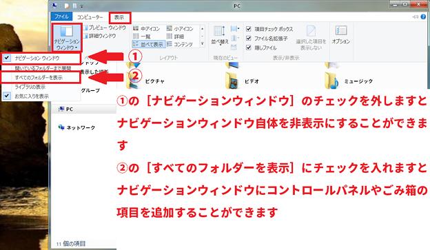 windows 8.1 カスタム0