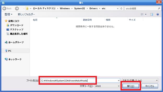 hostsファイル?