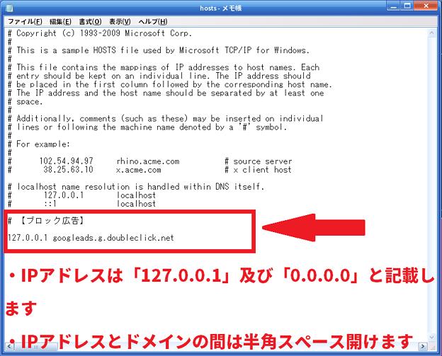 hostsファイル(3)