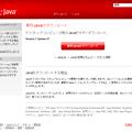 写真: java偽サイト1
