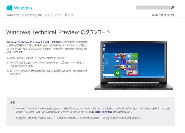 Windows テクニカルプレビュー3