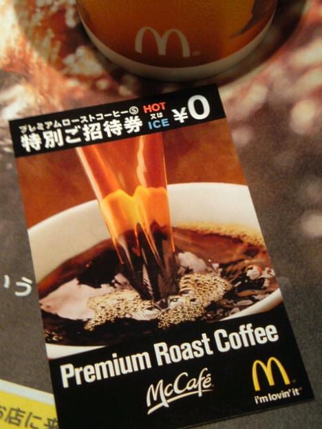 マックなう。コーヒーの無料...