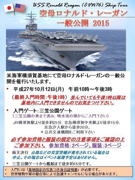 01_10月12日ロナルド・レーガン公開