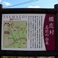 Photos: 嬬恋村の名前の由来