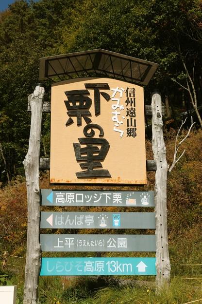 Photos: 信州遠山郷「下栗の里」