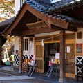 Photos: 懐古神社社務所
