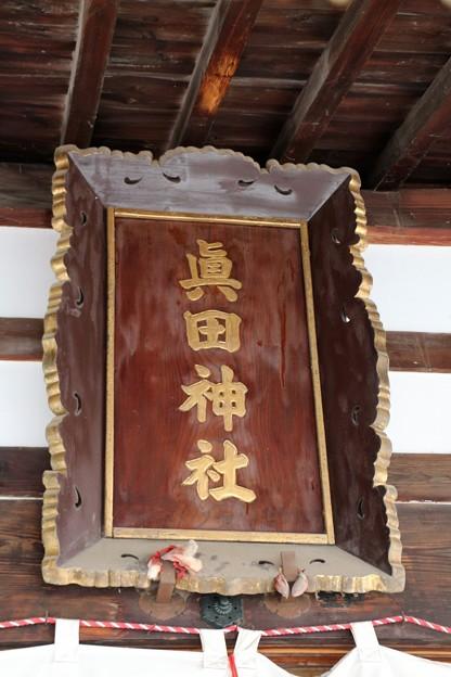 「真田神社」扁額