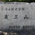 写真: 三河湾国定公園「蔵王山」石碑