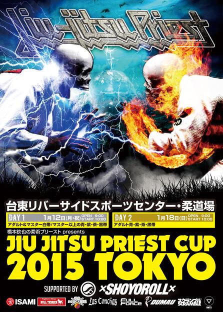写真: cup2015 tokyo