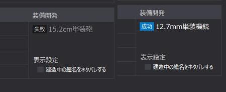 提督業_工廠タブ_成功・失敗