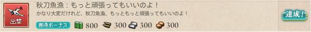 sanma_ninmu_3