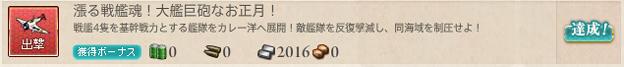 KanColle_hensei160116