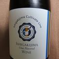 泡盛梅酒ワイン