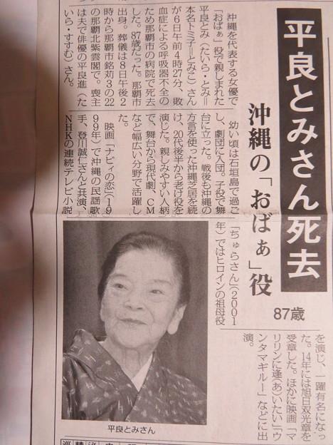 Photos: とみおばぁ
