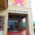Photos: 具志堅用高記念館