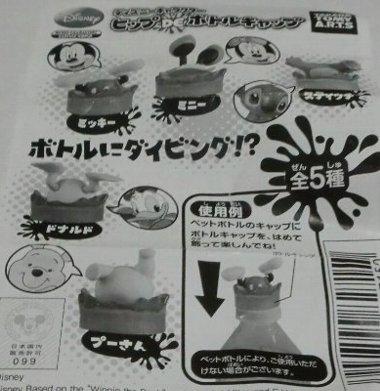 ディズニーキャラクター ヒップDEボトルキャップ