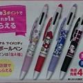 サークルKサンクス限定 オリジナル マイメロディ 3色ボールペン