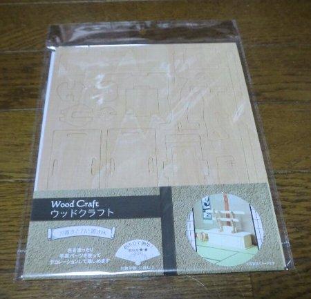 ウッドクラフト 刀置きと刀と置き床