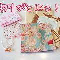 Photos: 080414-2プレゼントにゃ!
