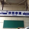 写真: 宗吾参道駅 Sogosando Sta.