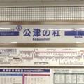 写真: 公津の杜駅 Kozunomori Sta.