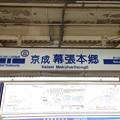 写真: 京成幕張本郷駅 Keisei Makuharihongo Sta.