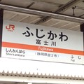 Photos: 富士川駅 Fujikawa Sta.