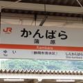 Photos: 蒲原駅 Kambara Sta.