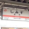 Photos: 清水駅 Shimizu Sta.