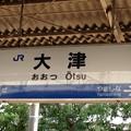 Photos: 大津駅 Otsu Sta.