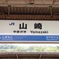 Photos: 山崎駅 Yamazaki Sta.