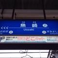 Photos: 魚崎駅 Uozaki Sta.