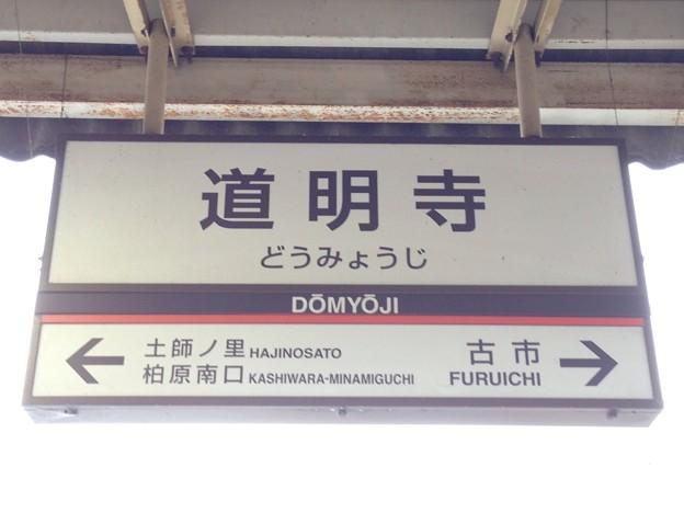 道明寺駅 DOMYOJI Sta.