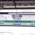 Photos: 荒川沖駅 Arakawaoki Sta.
