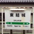 Photos: 東結城駅 Higashi-Yuki Sta.