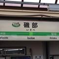 Photos: 磯部駅 Isobe Sta.