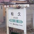 Photos: 松久駅 Matsuhisa Sta.