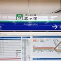 Photos: 恋ヶ窪駅 Koigakubo Sta.