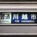 Photos: 東武東上線 普通:川越市行き