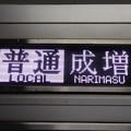 Photos: 東武東上線 普通:成増行き