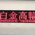 Photos: 埼玉高速鉄道線 普通:白金高輪行き 東京メトロ車